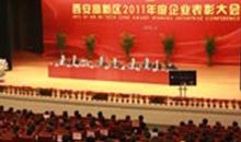 高新區2011年度企業表彰大會