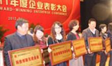 高新區2011年度貢獻企業頒獎花絮