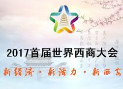 2017首届世界西商大会