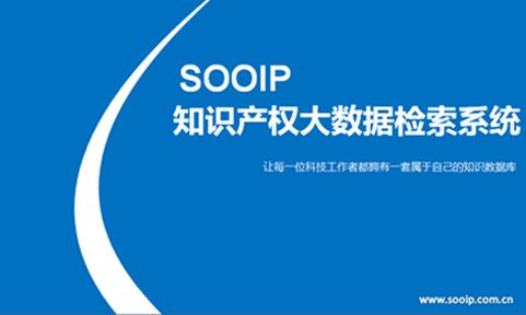 SOOIP专利检索—搜索无限,方有创造无限