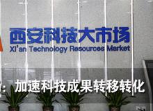 西安科技大市场: 加速科技成果转移转化