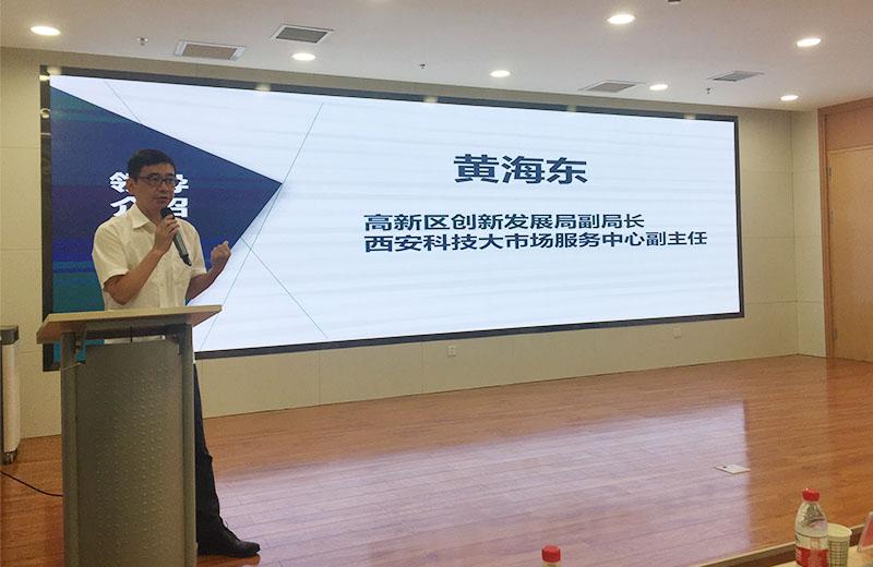 高新区创新发展局副局长、西安科技大市场副主任黄海东致辞.jpg