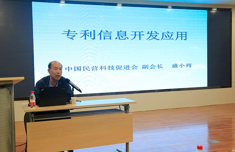 中国民营科技促进会副会长盛小列作政策解读.jpg
