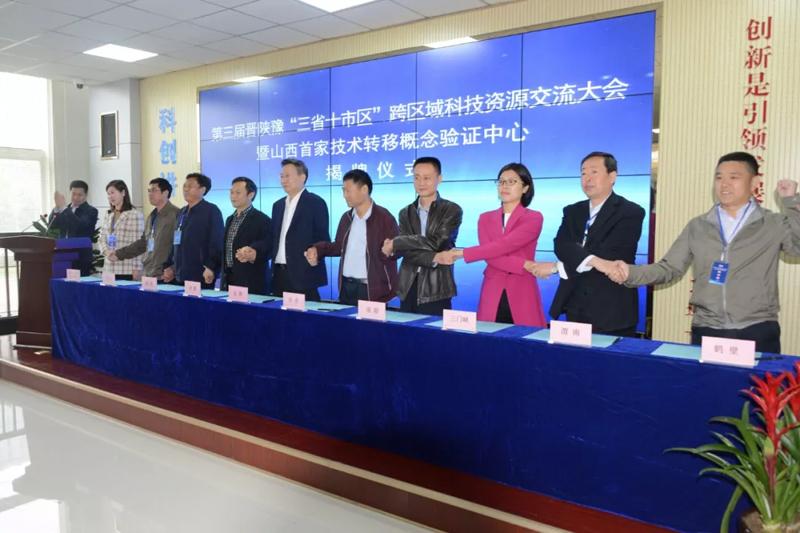 西安科技大市场参加第三届晋陕豫跨区域科技资源交流大会