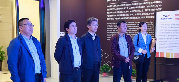 陕西省发展和改革委员会一行考察大市场