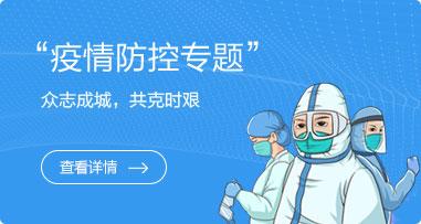 疫情防控专题--众志成城抵抗新型冠状病毒
